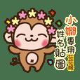 「小嫺專用」花花猴姓名互動貼圖