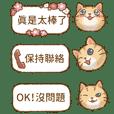 貓咪日和 - 會動的!實用對話框