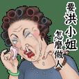 麻吉麻吉-洪小姐