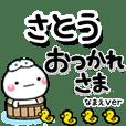 satou_dm