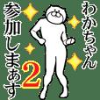【わかちゃん】専用2超スムーズなスタンプ