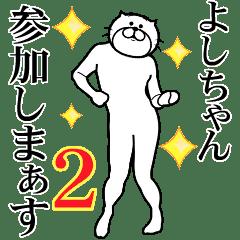 【よしちゃん】専用2超スムーズなスタンプ