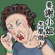 麻吉麻吉-謝小姐