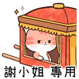 """Chacha cat of name sticker """"Miss Hsieh"""""""