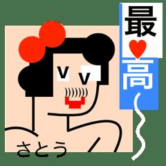 サトウ(佐藤・佐東・左藤)ハートマーク