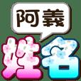 113 Ayi-big name sticker