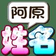 764阿原-大字姓名貼圖
