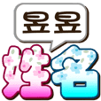 135yuyu-big name sticker