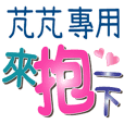 PENG PENG_Color font