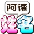 092 Ade-big name sticker