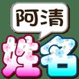 097 A Qing-big name sticker