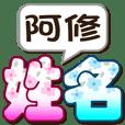 839 Axiu-big name sticker