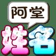 770 Atang-big name sticker