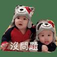 [大亨小希] 寶寶貼圖