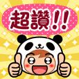 熊★貓☆男