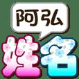 179阿弘-大字姓名貼圖