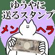 ゆうやに送るスタンプ【メンヘラver.】