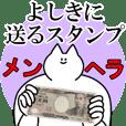 よしきに送るスタンプ【メンヘラver.】