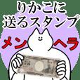 りかこに送るスタンプ【メンヘラver.】