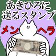あきひろに送るスタンプ【メンヘラver.】