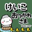 keiko_dm