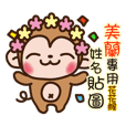 Twopebaby flower monkey 736