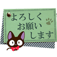 やさしいクロネコ【メモ書き編】