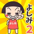 おかっぱ♥よしみ2