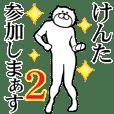 【けんた】専用2超スムーズなスタンプ