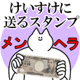 けいすけに送るスタンプ【メンヘラver.】
