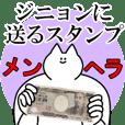 ジニョンに送るスタンプ【メンヘラver.】