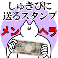 しゅきぴに送るスタンプ【メンヘラver.】
