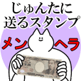 じゅんたに送るスタンプ【メンヘラver.】