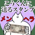 こうくんに送るスタンプ【メンヘラver.】