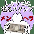 しょうごに送るスタンプ【メンヘラver.】