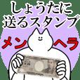 しょうたに送るスタンプ【メンヘラver.】