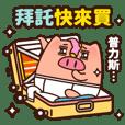 I am Pants Pig 6