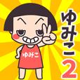 おかっぱ♥ゆみこ2
