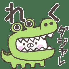 あおいぷん★れく★専用うさぎダジャレ