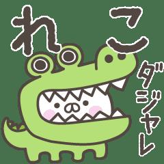 あおいぷん★れこ★専用うさぎダジャレ