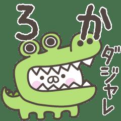 あおいぷん★ろか★専用うさぎダジャレ