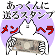 あっくんに送るスタンプ【メンヘラver.】