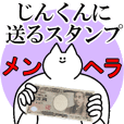 じんくんに送るスタンプ【メンヘラver.】