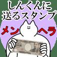 しんくんに送るスタンプ【メンヘラver.】