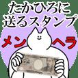 たかひろに送るスタンプ【メンヘラver.】