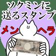 ソクミンに送るスタンプ【メンヘラver.】