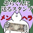 そらくんに送るスタンプ【メンヘラver.】