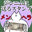 ジンニムに送るスタンプ【メンヘラver.】