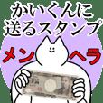 かいくんに送るスタンプ【メンヘラver.】