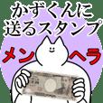 かずくんに送るスタンプ【メンヘラver.】